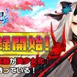 本格育成RPG「ソウル戦記-古の武姫-」事前登録開始!登録者数達成で超お得な豪華特典をプレゼント!