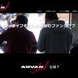 濃密情報の有料会員向けコンテンツも! ADVAN Clubのウェブサイトが開設 【CAR MONO図鑑】