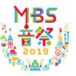 「MBS音祭2019」第1弾発表でゴールデンボンバー、Da-iCE、ベリーグッドマン