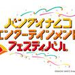 当社初のIPの垣根を超えたエンターテインメントライブ 「バンダイナムコエンターテインメントフェスティバル」開催 ~10月19日・20日に東京ドームで「アソビきれない2日間を。」実現~