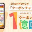 1億回以上も使われている!?SmartNews「クーポンチャンネル」
