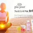 女性のために作られたブランド 『pia jour(ピアジュール)』から ボディウォッシュ・ボディクリームが新登場