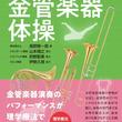金管楽器演奏のパフォーマンスが理学療法でメキメキ向上! 理学療法で身体から変える 金管楽器体操 7月22日発売!