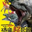 NHK人気自然番組「ダーウィンが来た!」の劇場版 第二弾『恐竜超伝説 劇場版ダーウィンが来た!』2020年初春公開決定!