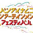 アイマス,ラブライブ,アイカツのアイドル達が一堂に集う「バンダイナムコエンターテインメントフェスティバル」が10月19日,20日に開催