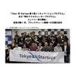 Tokyo XR Startups、VR/AR/MRのスタートアップ支援の第6期募集を開始