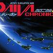「ディーヴァ」シリーズ7作品収録の「ACTIVE SIMULATION WAR DAIVA CHRONICLE RE:」は9月22日に発売へ