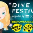 東雲めぐちゃんと「DIVE XR FESTIVAL」のステージに! SHOWROOMにて出演権イベント開催