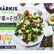 フィンランド産そら豆を使ったベジミート 『HÄRKIS(R) FINLAND 野菜のそぼろ』大容量パック発売