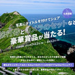 Twitterでシェアしてカメラと旅行券のセットが当たる!ニコンイメージングジャパンとJALのコラボレーションサイト 「pic&go」第3回「北海道編」公開記念キャンペーン実施