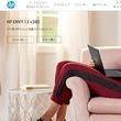 日本HPの国内のPC生産と「ダイレクトプラス」が20周年