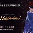 宝塚歌劇雪組、東京宝塚劇場公演『壬生義士伝』『Music Revolution!』の千秋楽ライブ中継が決定