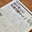 元TBS記者の山口さん「なだめるような気持ちで性行為に応じた」伊藤詩織さんの主張に反論