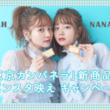 <bis×東京カンパネラ> 佐藤ノアちゃんとNANAMIちゃんのインスタ投稿キャンペーンを実施します!