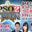 『PSO2 STATION! ('19/7/14)』7月14日(日)13時より、放送!