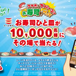 キッズステーションとかっぱ寿司がアツイキャンペーン!!スマホゲームでかっぱ寿司のお寿司ひと皿(※注)当たる!