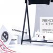 海外時計の輸入総代理店「プリンチペプリヴェ」がサンプル商品をアウトレット価格で販売する新たなプロジェクト「プリンチペ アウトレット」を始動。同社の総代理店ブランドを最大70%OFFで販売。