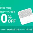 【リーフィー】プライムデー!防犯IoTのleafee mag・30%OFFキャンペーンの実施