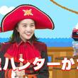 祝25歳!百田夏菜子の誕生日に「お宝ハンターかなこ」YouTubeで公開