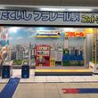 「けいせいたていし プラレール駅」登場 明日7月13日(土)からは開業記念乗車券も発売