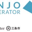 『三条アクセラレーター2019』を三条市、三条アクセラレータープログラム実行委員会、01Boosterの3者で開始!事前セミナー&交流会を7月30日(三条市)と8月1日(東京)、9月3日(東京)に開催