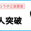 台湾人の日本語話者登録者100,000人突破!AHR台湾本社