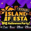 人気アニメ・ゲームタイトルが大集合!「アイランドフェスタ Big Halloween Party!」9月に4日間限定で開催決定!イベント全容を大公開!!