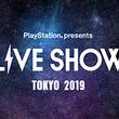 7月15日開催「PlayStation祭 TOKYO 2019」,ステージイベント「PlayStation presents LIVE SHOW」の配信ページが公開