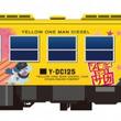 【私たち、乗りたい!】「ゾンビランドサガ」ラッピング列車を運行します!