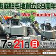 DMM GAMESがサービスを展開しているPC/PS4マルチコンバットオンラインゲーム『War Thunder』が陸上自衛隊駐屯地へVRモード体験ブース出展!限定賞品ハズレなしの協力記念抽選会も実施!