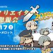 DLsite presents 第2回東京クリエイター大懇親会を開催