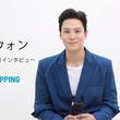 俳優チュウォンの好きなアイドルはTWICE?除隊後初来日のインタビュー番組が7/15よりdTVにて日本初配信!