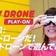 時速100kmの「空飛ぶミニ四駆」。空撮とは景色が違う、レース用ドローンに出会った【FPV Drone PLAY-ON EP01】