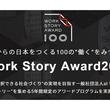 あなたの物語が誰かの課題解決のヒントに。「働き方の挑戦ストーリー」を募集中