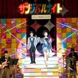 峯田、キリショー、BiSHらが熱唱「ザンジバルナイト」WOWOWで放送