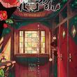 アニメ「地縛少年 花子くん」Lerche制作で2020年放送!ビジュアルも解禁