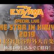 矢沢永吉、43年ぶりに日比谷野外大音楽堂でワンマンライブ開催決定