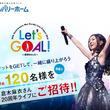 """《特別協賛:クレバリーホーム》 倉木麻衣 20th Anniversary Mai Kuraki Live Project 2019 """"Let's GOAL!~薔薇色の人生~"""" 抽選で60組120名様を20周年ライブにご招待!"""