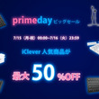 【iClever】Amazon大セール「Prime Day2019」にて最大50%OFFセールを実施