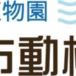 「熊本市動植物園×けものフレンズ」コラボ開催決定!トークショーやキンシコウ寄贈看板も!