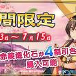 G123『放置三国』時間限定イベントを開催!