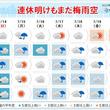 日曜「大雨」警戒 来週は前線や熱帯低気圧の動向注意