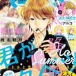 幸田もも子・綾瀬羽美の新作単行本カバーが別マに、1巻がともに今月発売