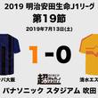 G大阪が矢島移籍後初ゴールで清水撃破! 本拠地パナスタで今季初連勝《J1》