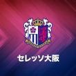 C大阪、3発快勝で本拠地4連勝…敗れた名古屋はリーグ戦8試合勝ちなし