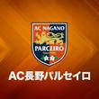 長野、水戸からFW齋藤恵太を期限付き移籍で獲得「爽快に走り回りたい」