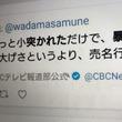 セシウムさん事件再来!CBCテレビ公式ツイッター、和田政宗議員に「売名行為」と発言!大炎上