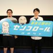 「センコロール コネクト」下野紘、宇木敦哉監督が作品の舞台である札幌に凱旋!