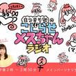 7月14日(日)放送!渋谷クロスFM番組『まつきりなのこじらせメスちゃんラジオ』第13回ゲストにお笑いコンビ「タイムマシーン3号」とお笑いタレント「石出奈々子」が出演決定!
