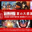「SAO」「BLEACH」「ジョジョ」「ゆるキャン」など AbemaTVアニメ100作品1000時間超えの全話一挙放送実施